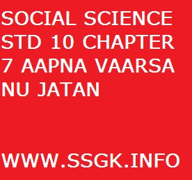 SOCIAL SCIENCE STD 10 CHAPTER 7 AAPNA VAARSA NU JATAN