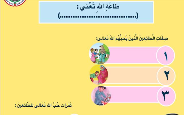 ورقة عمل 2 تربية إسلامية للصف الثاني إعداد محمد الطوخي
