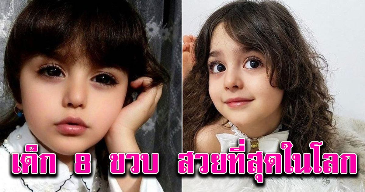 เด็กสาววัย 8 ขวบที่สวยที่สุดในโลก
