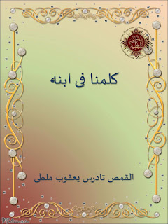 كتاب كلمنا إبنه للقمص تادرس