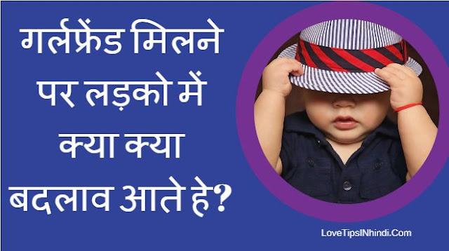 girlfriend love tips by love guru tips in hindi
