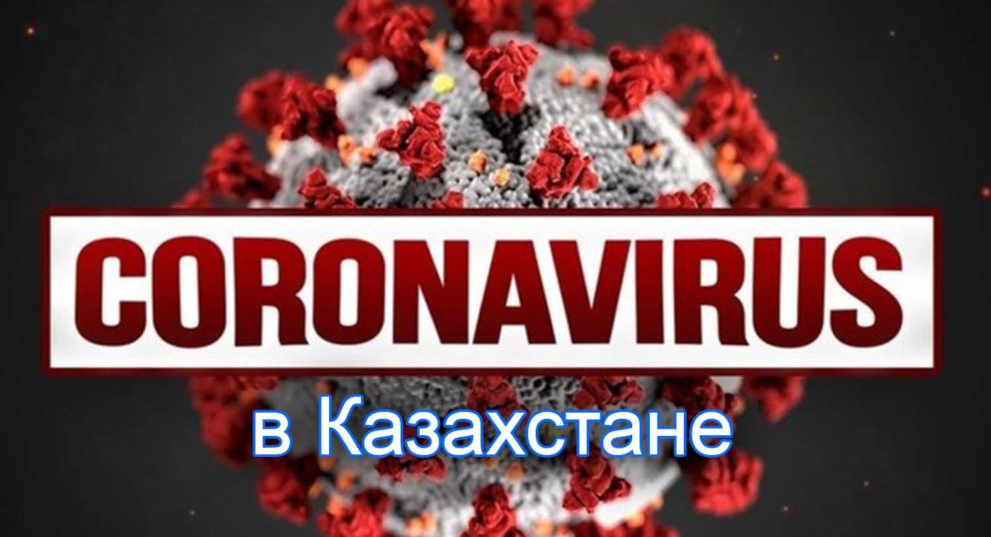 Коронавирус в Казахстане