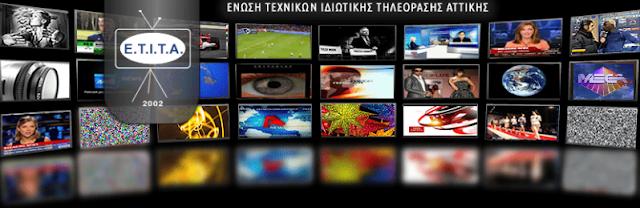 Τεχνικοί τηλεόρασης: Το Mega «ξαναγράφει» το εργατικό δίκαιο