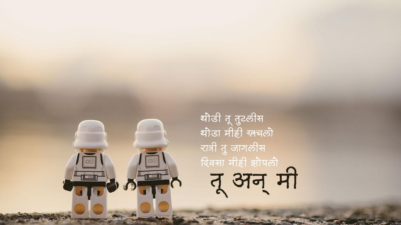 तू अन् मी - मराठी कविता | Tu Ann Mi - Marathi Kavita