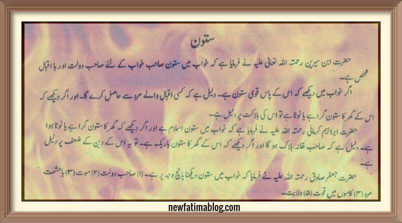 khwab mein satoon dekhna, khwab mein satoon dekhna ki tabeer, khwab mein satoon dekhna ki tabeer urdu mein,