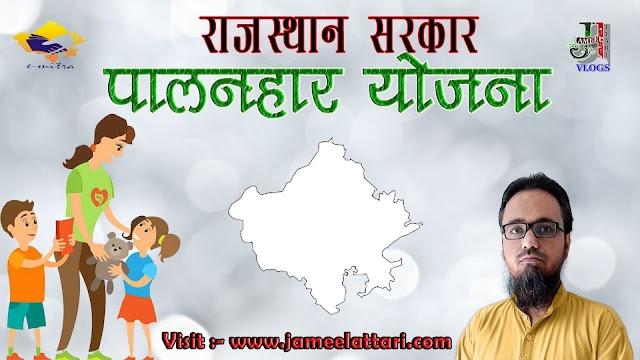 Rajasthan Palanhar Yojna | राजस्थान पालनहार योजना