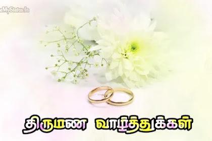 30 திருமண வாழ்த்துக்கள் இமேஜ் | Friend | Brother | Sister | Tamil Marriage Wishes Images