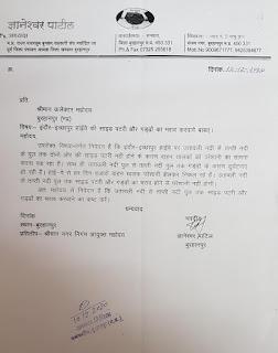 श्री पाटिल के पत्र के बाद शुरू हुवा, इंदौर ईच्छापुर हाईवे की मरम्मत का कार्य