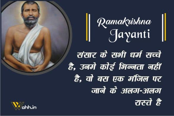 Ramakrishna Jayanti Wishes In Hindi With Images