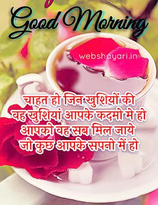 good morning status sharechat and whatsapp image