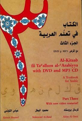 الكتاب في تعلم العربية المجلد الثالث ، pdf
