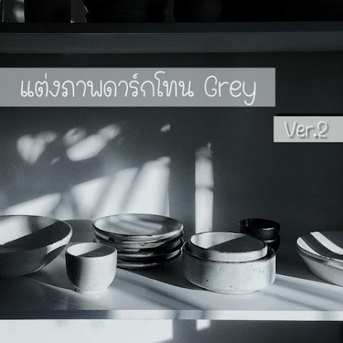 ปรับแค่ 2 ขั้นตอนก็ได้โทนดาร์กเทา Grey dark ver.2 | Snapseed