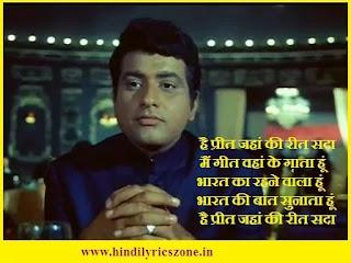 Hai Preet Jahan Ki Reet Sada Lyrics In Hindi Manoj Kumar Mahendra Kapoor 