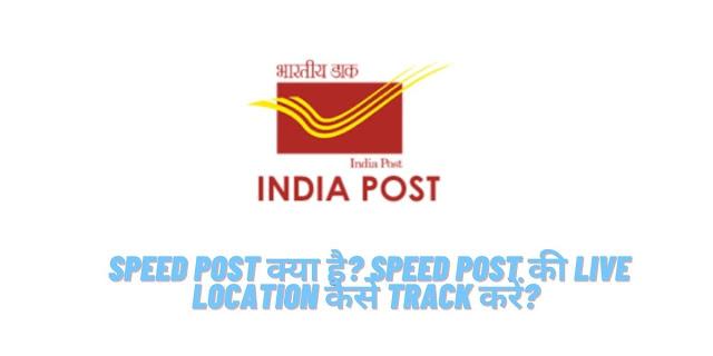 Speed Post क्या है? Speed Post की Live Location कैसे Track करें?