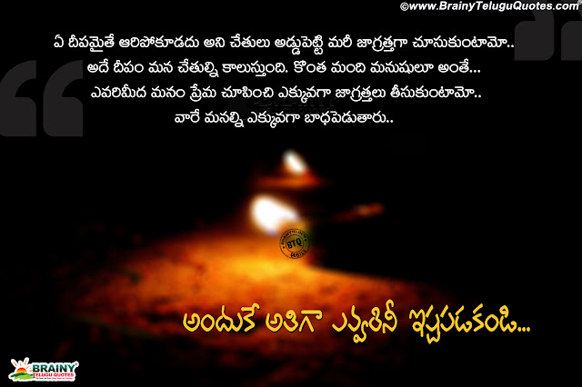 motivational family quotes in telugu, life value quotes in telugu free download