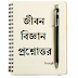 Life science in Bengali part 3