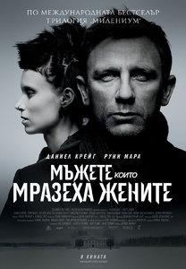 The Girl with the Dragon Tattoo / Мъжете, които мразеха жените (2011)