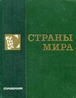 Страны мира, 1972 г.