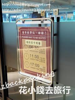 洛基大飯店松江館早餐
