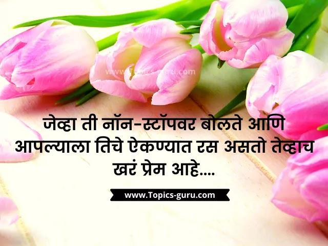 """2021"" Love Status In Marathi | Love Quotes In Marathi | Love Status For Whatsapp | Love shayari"