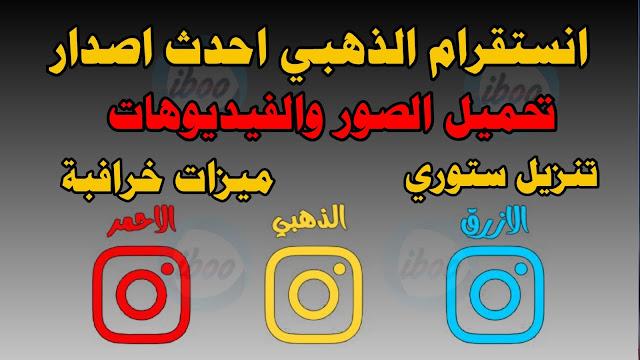 تحميل انستقرام الذهبي ابو عرب احدث اصدار 2021