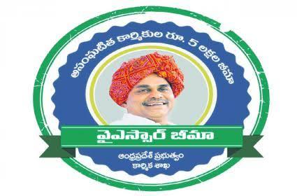 YSSAR bheema Call Center Numbersవైఎస్సార్ భీమా కాల్ సెంటర్ నెంబర్స్: