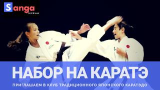 Набор на каратэ в Минске