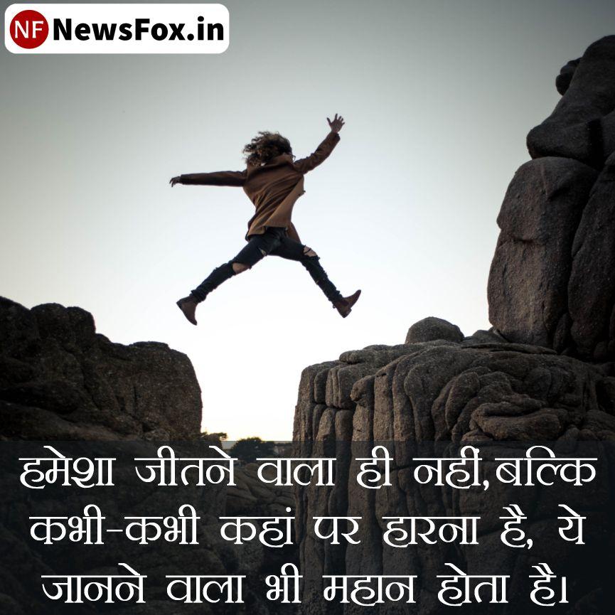 Status for Motivation Hindi NewsFox.in