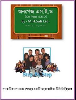 on page seo mh soft bangla pdf link
