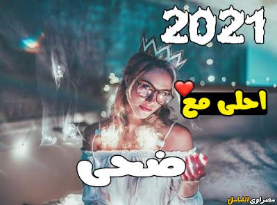 2021 احلى مع ضحى