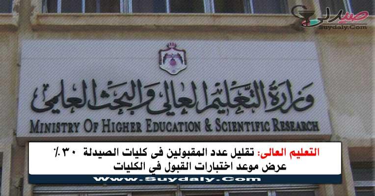 التعليم العالى: تقليل عدد المقبولين فى كليات الصيدلة لـ30% وعرض موعد اختبارات القبول في الكليات
