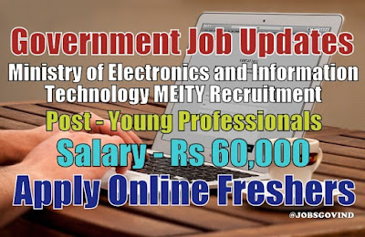 MEITY Recruitment 2020