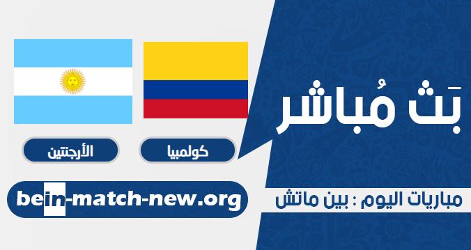 كولمبيا والأرجنتين