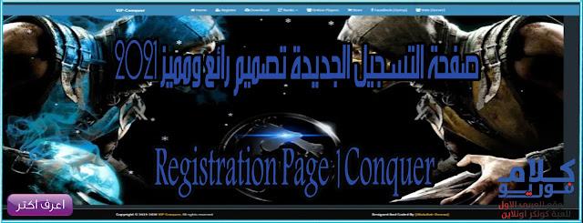صفحة تسجيل جديدة بمميزات خطيرة 2021