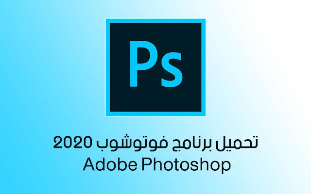 تحميل برنامج ادوبي فوتوشوب 2020 Adobe Photoshop