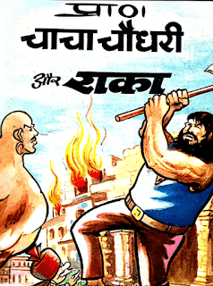 Chacha-Chaudhary-Aur-Raka-Comics-in-Hindi-PDF-Book-Free-Download