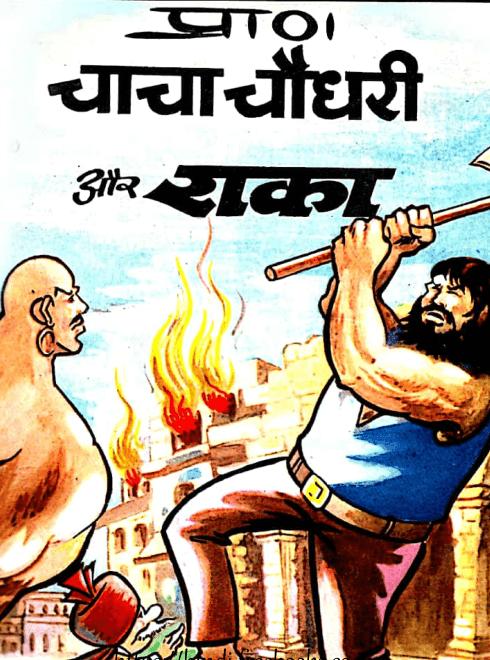 चाचा चौधरी और राका पीडीऍफ़ पुस्तक कॉमिक्स | Chacha Chaudhary Aur Raka Comics in Hindi PDF Book Free Download