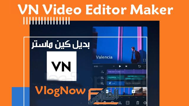 برنامج vn,تنزيل برنامج vn,تحميل برنامج vn,برنامج VN Video Editor,تحميل برنامج VN Video Editor,تنزيل برنامج VN Video Editor,برنامج VN Video Editor للتحميل,برنامج VN Video Editor للتنزيل,VN Video Editor,تحميل تطبيق vn,تنزيل تطبيق vn,