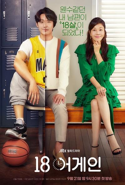 Korean Drama 18 Again (Starring Kim Ha Neul, Yoon Sang Hyun And Lee Do Hyun)