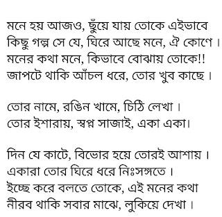 Tor Name Lyrics Souradipta