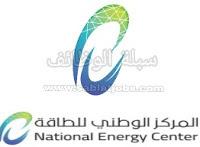 المركز الوطني للطاقة وظيفة في سلطنة عُمان