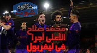 شاهد فى دقيقة - محمد صلاح الأعلى أجرا فى ليفربول