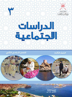 كتاب الدراسات الاجتماعية للصف الثالث الاساسي