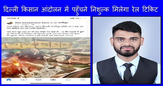 Free Railway Ticket For Madhya Pradesh Farmers To Join Delhi Protest News Vision Hindi Samachar