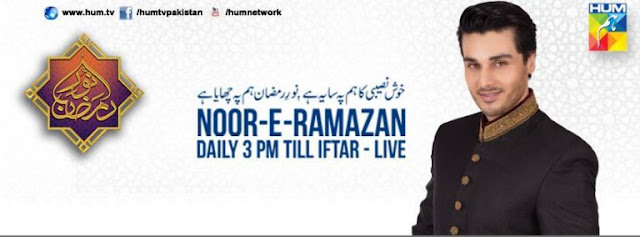 Noor e Ramazan Ahsan Khan HUM TV