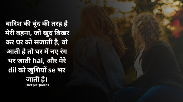 shayari for sister