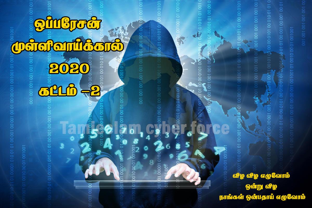 cyber attack Sri lanka