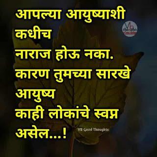 आयुष्य-good-thoughts-in-marathi-on-life-marathi-suvichar-with-images