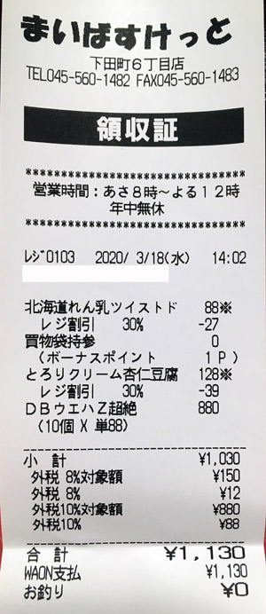 まいばすけっと 下田町6丁目店 2020/3/18 のレシート