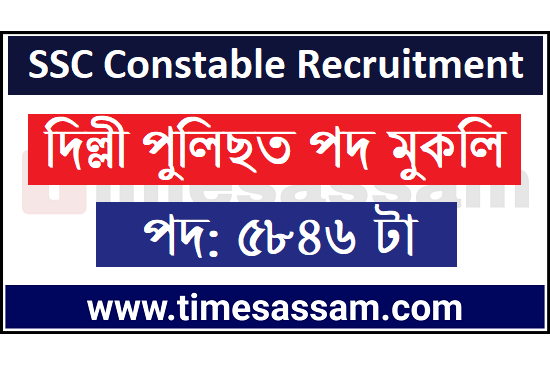 SSC Constable Job 2020